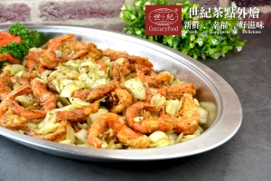 奶油胡椒蝦 Butter pepper shrimp